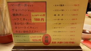 つばめや メニュー (2)