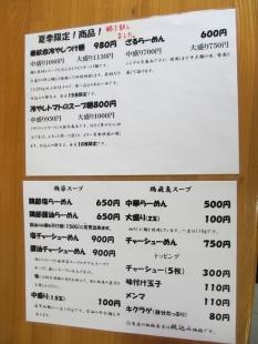 泰紋 メニュー (4)