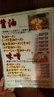 ABCラーメン メニュー (4)