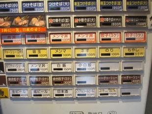 八ちゃんラーメン 食券機 (2)