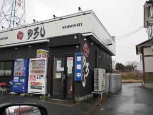 のろし安田 店
