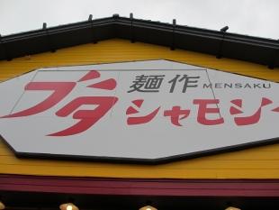 ブタシャモジ 店