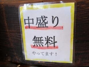 一兆黒埼 メニュー (4)