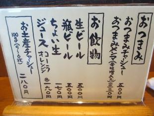 一兆黒埼 メニュー (2)