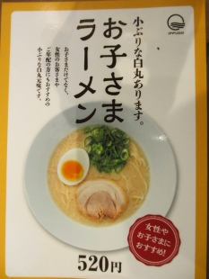 一風堂 メニュー (4)