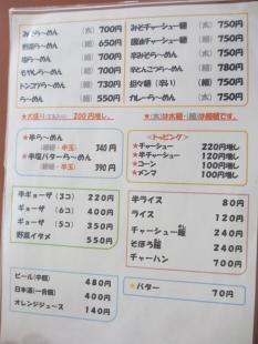 多菜加 メニュー (3)