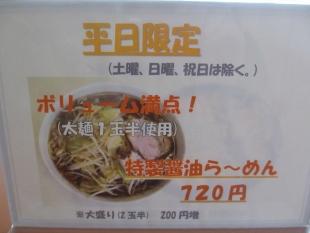 多菜加 メニュー (2)