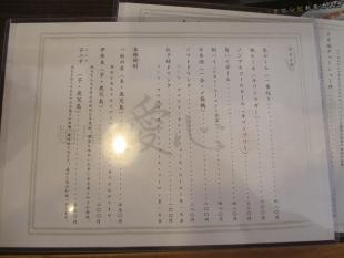 愛心 メニュー (5)
