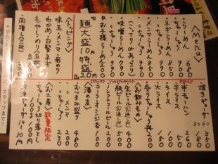 吉風フレスポ赤道 メニュー (2)