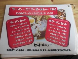 日の出食堂 メニュー (3)