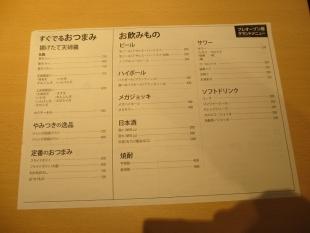 角中ウドン店 メニュー (2)