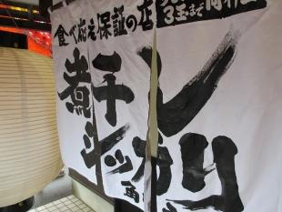 角中ウドン店 店 (2)