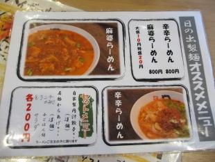 日の出製麺 メニュー (5)