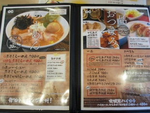 日の出製麺 メニュー (3)