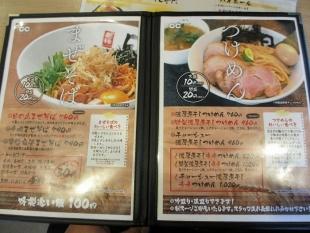 日の出製麺 メニュー (2)