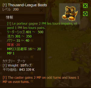 Thousand-League Boots