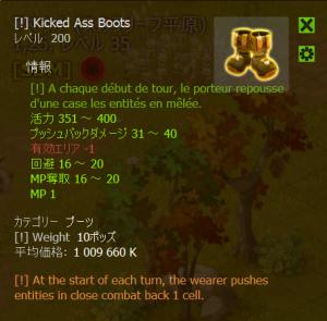 Kicked Ass Boots