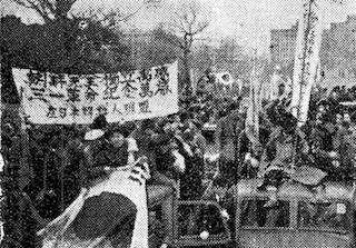 三一革命記念人民大会