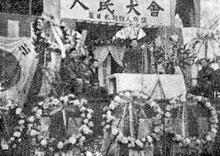 三一記念独立運動犠牲者追悼人民大会(東京日比谷公園音楽堂)