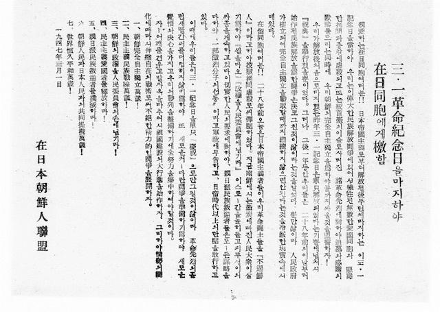 三・一檄文
