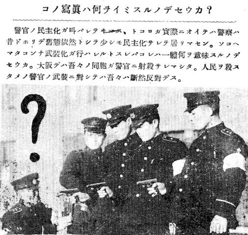 『解放新聞』警察写真