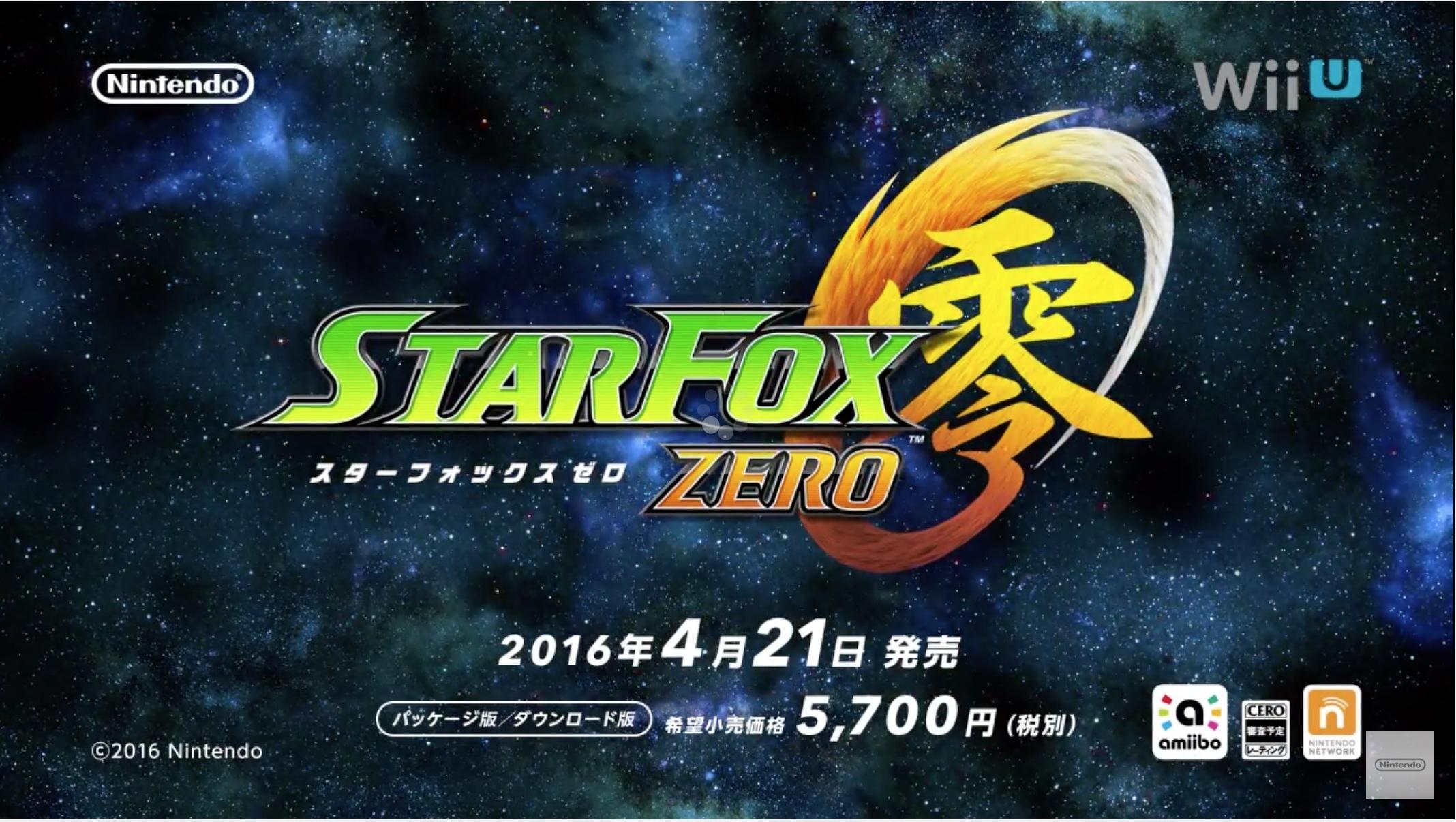 おととい Nintendo Direct があったぞ。その2:STAR FOX ZERO, MHX, ゼルダ無双