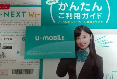 U-mobile トライアルキャンペーンのSIM到着