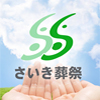 東広島さいきグループ(佐伯葬祭・有限会社さいき・ギフト事業他)代表取締役