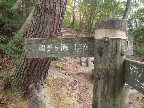 調子ヶ滝16