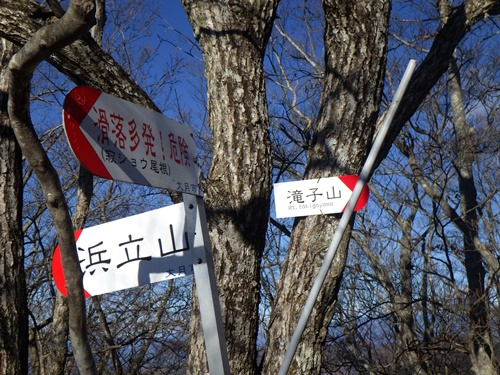 滝子山23