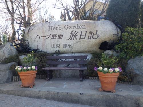 クウちゃんとおでかけ(ハーブ庭園・フルーツ公園)