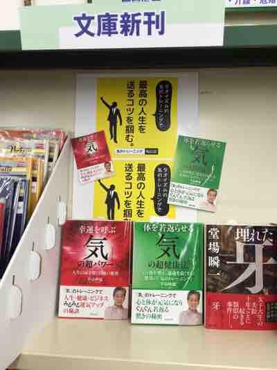 【帯広、書店】 ザ・本屋さんWOW店