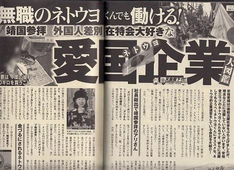 実話BUNKAタブー2016年2月号