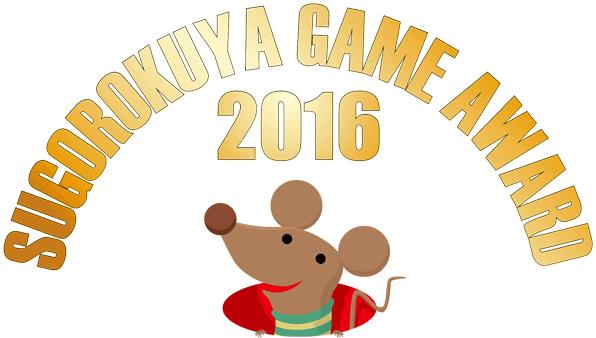 すごろくやゲーム大賞2016ロゴ