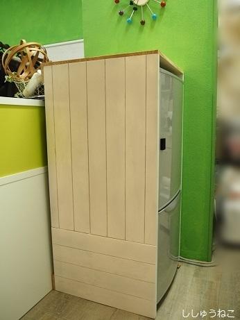 冷蔵庫隠し