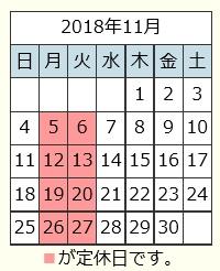 201811カレンダー