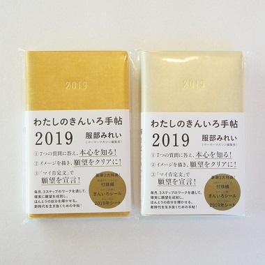 マーマー・わたしの手帖2019-1