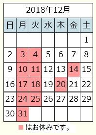 201812カレンダー