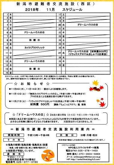 交流所スケジュール(ブログ用)1