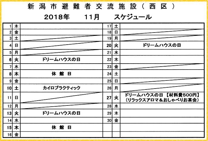 交流所スケジュール(ブログ用)2