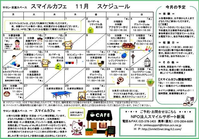 スマイルカフェ(ブログ用)1