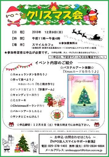 ブログ用(クリスマス会1)