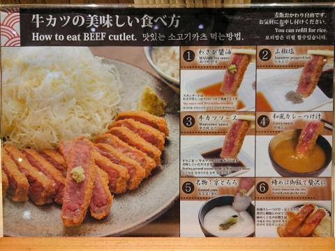 牛カツの美味しい食べ方@京都勝牛