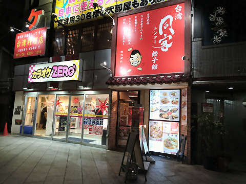 店舗外観@同客餃子館