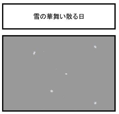 雪の華舞い散る日1-1