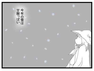 雪の華2-1-4