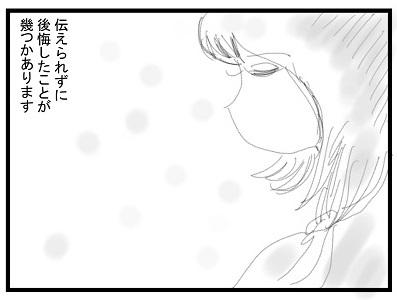 雪の華3 (1)1-2