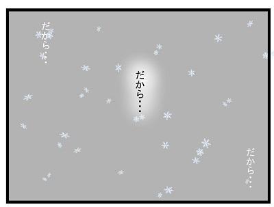 雪の華3 (1)1-4