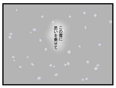 雪の華4 (1)2-1