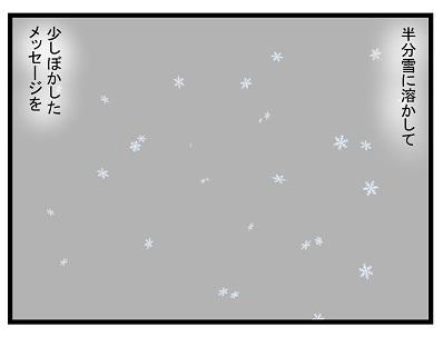 雪の華4 (1)2-2